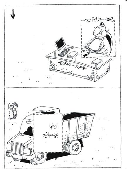 کاریکاتور مدیریت فرهنگی در کشور ما!