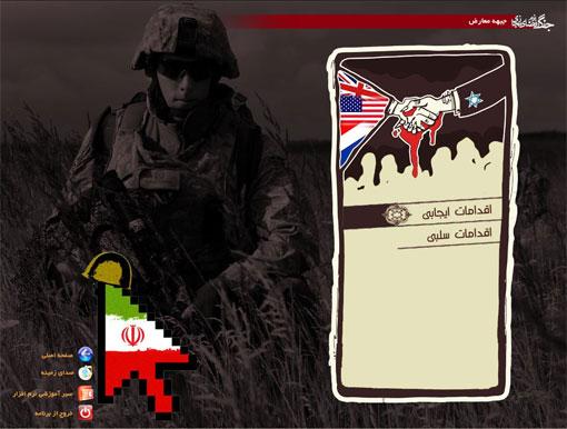 نرم افزار جنگ نرم و فضای مجازی